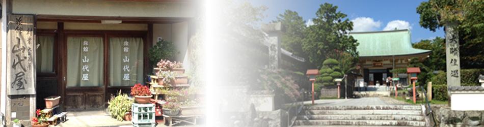 山代屋旅館トップ写真